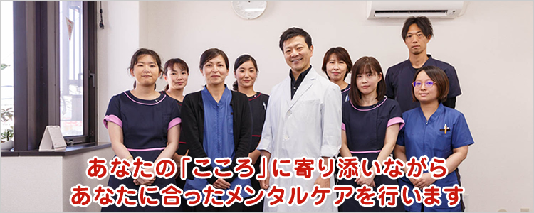 にしこころの診療所