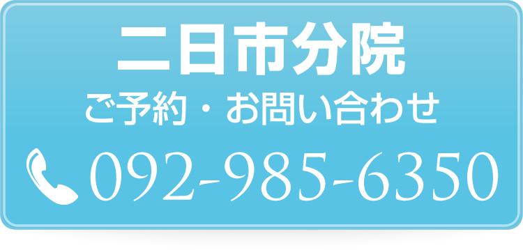 ご予約・お問い合わせTEL:092-985-6350